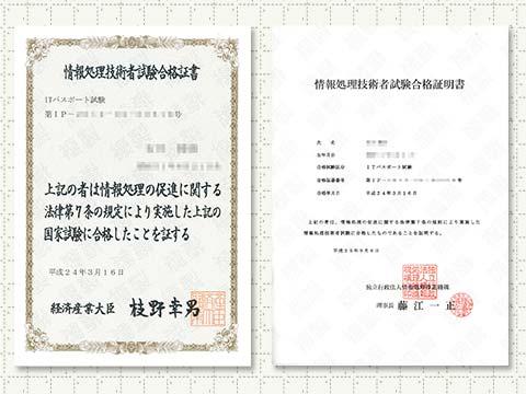 合格証書と証明書