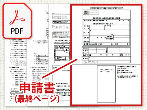 合格証明書:申請書PDF