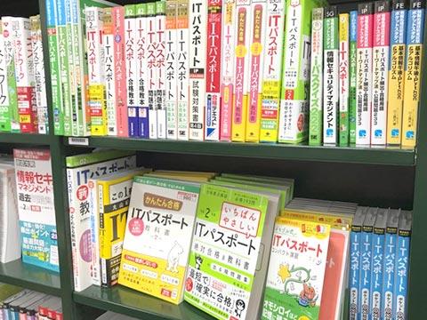 書店の「ITパスポート」コーナー2