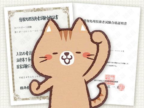 ITパスポート:試験の概要